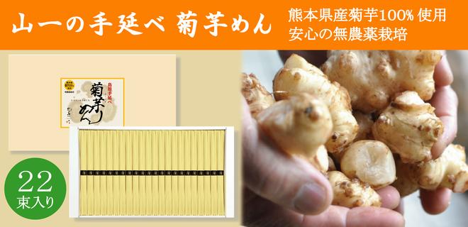 【KI-35】 山一の手延べ菊芋めん 22束